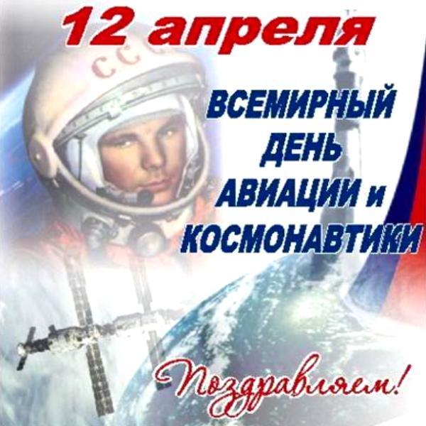 Открытки 12 апреля день космонавтики, надписью мой сладенький